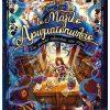 Το μαγικό αρωματοπωλείο